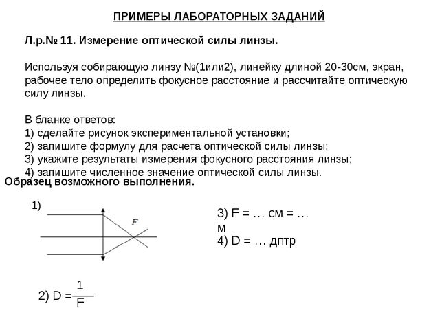 ПРИМЕРЫ ЛАБОРАТОРНЫХ ЗАДАНИЙ Л.р.№ 11. Измерение оптической силы линзы. Испол...