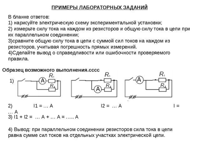 ПРИМЕРЫ ЛАБОРАТОРНЫХ ЗАДАНИЙ В бланке ответов: 1) нарисуйте электрическую схе...