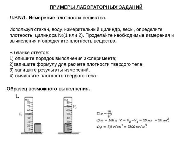 ПРИМЕРЫ ЛАБОРАТОРНЫХ ЗАДАНИЙ Л.Р.№1. Измерение плотности вещества. Используя...