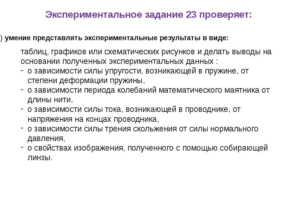 Экспериментальное задание 23 проверяет: 2) умение представлять эксперименталь...