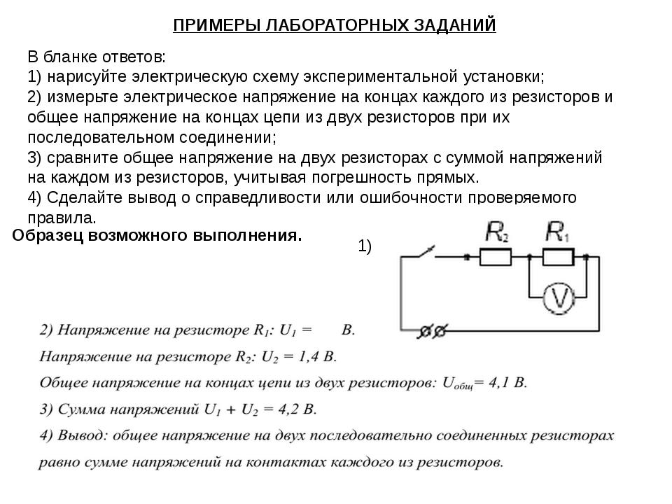 В бланке ответов: 1) нарисуйте электрическую схему экспериментальной установк...