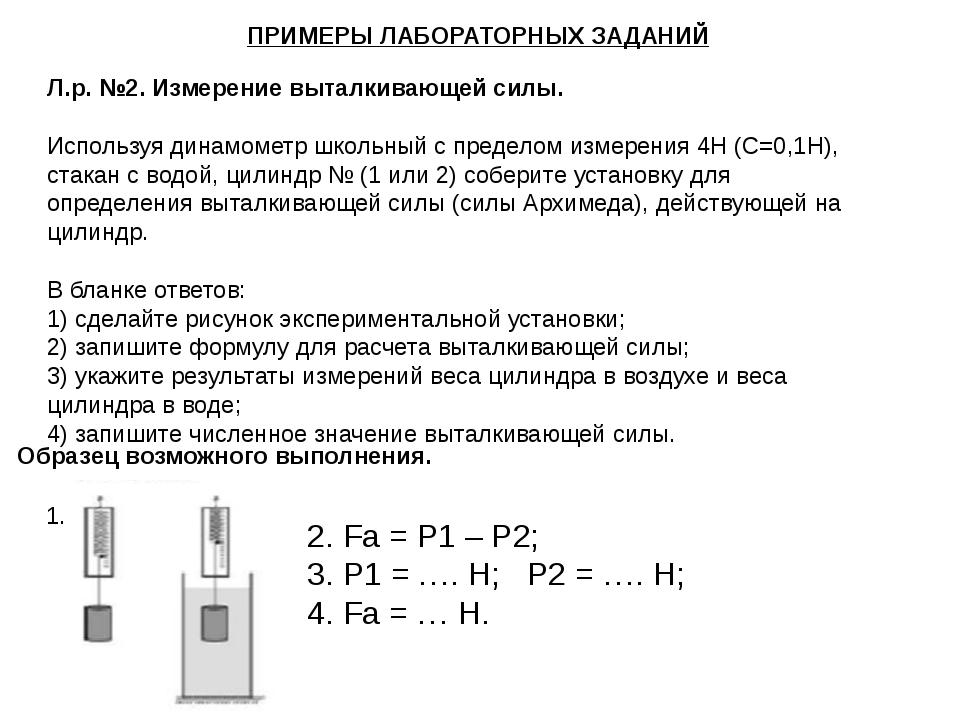 ПРИМЕРЫ ЛАБОРАТОРНЫХ ЗАДАНИЙ Л.р. №2. Измерение выталкивающей силы. Используя...