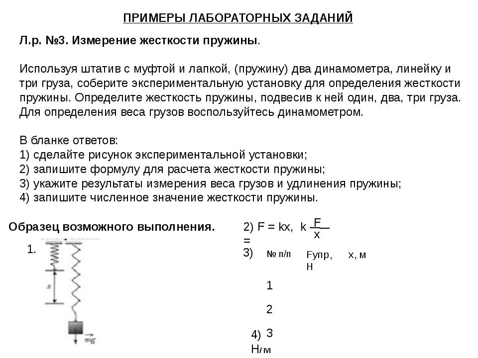 ПРИМЕРЫ ЛАБОРАТОРНЫХ ЗАДАНИЙ Л.р. №3. Измерение жесткости пружины. Используя...