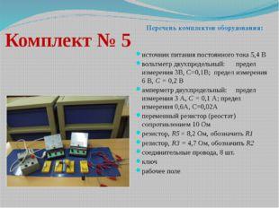 Комплект № 5 источник питания постоянного тока 5,4 В вольтметр двухпредельный