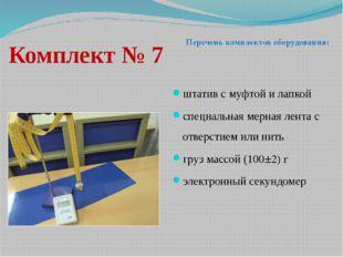 Комплект № 7 штатив с муфтой и лапкой специальная мерная лента с отверстием и