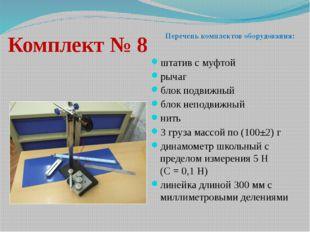 Комплект № 8 штатив с муфтой рычаг блок подвижный блок неподвижный нить 3 гру