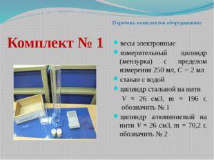 Комплект № 1 весы электронные измерительный цилиндр (мензурка) с пределом изм