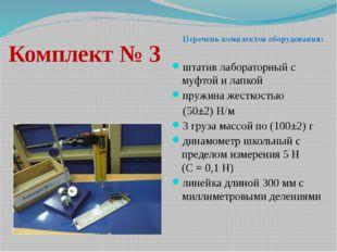 Комплект № 3 штатив лабораторный с муфтой и лапкой пружина жесткостью (50±2)