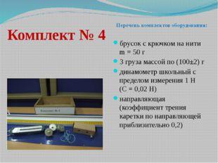 Комплект № 4 брусок с крючком на нити m = 50 г 3 груза массой по (100±2) г ди