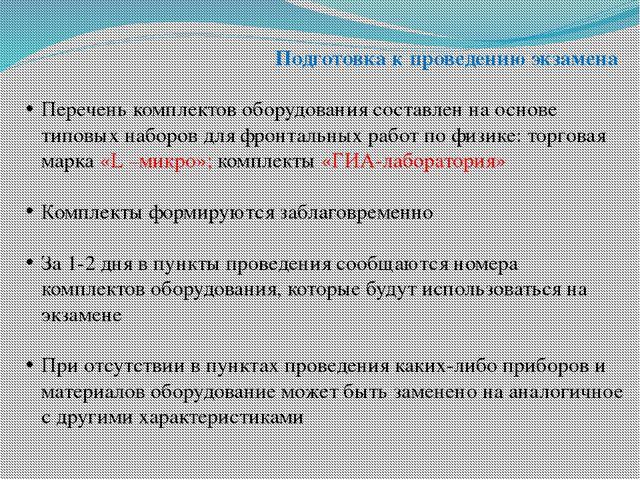 Подготовка к проведению экзамена Перечень комплектов оборудования составлен...