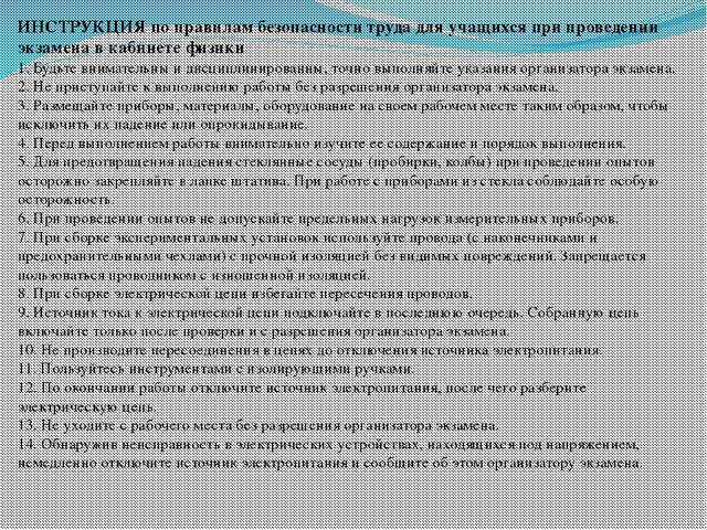 ИНСТРУКЦИЯ по правилам безопасности труда для учащихся при проведении экзамен...