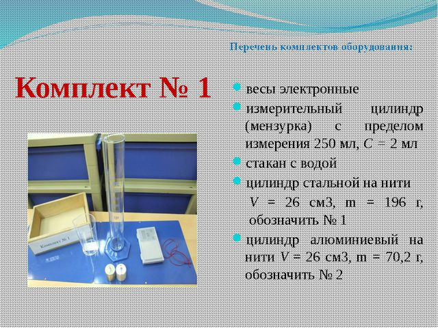 Комплект № 1 весы электронные измерительный цилиндр (мензурка) с пределом изм...