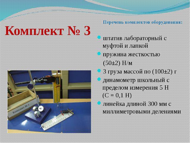 Комплект № 3 штатив лабораторный с муфтой и лапкой пружина жесткостью (50±2)...