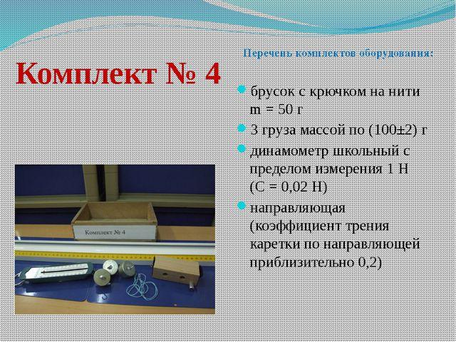 Комплект № 4 брусок с крючком на нити m = 50 г 3 груза массой по (100±2) г ди...