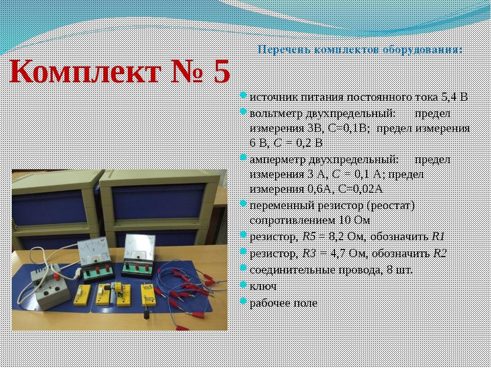 Комплект № 5 источник питания постоянного тока 5,4 В вольтметр двухпредельный...