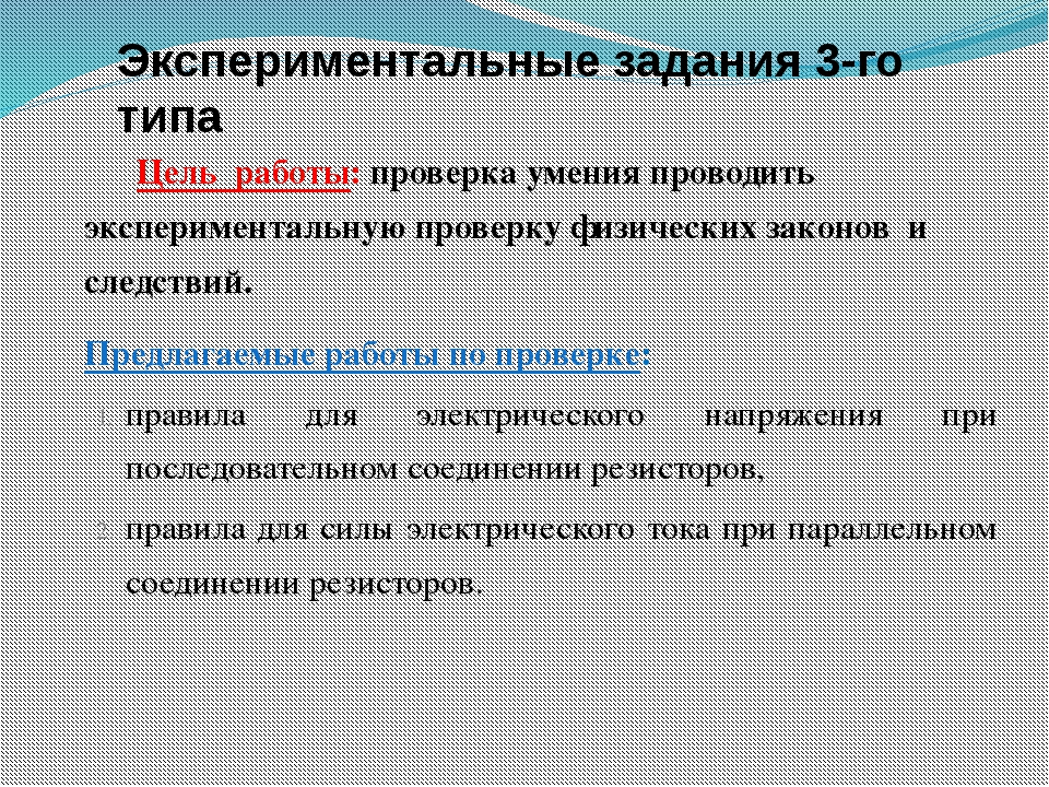 Экспериментальные задания 3-го типа Цель работы: проверка умения проводить э...