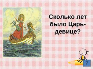 Сколько лет было Царь-девице?