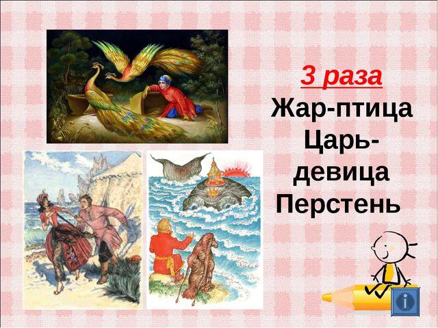 3 раза Жар-птица Царь-девица Перстень