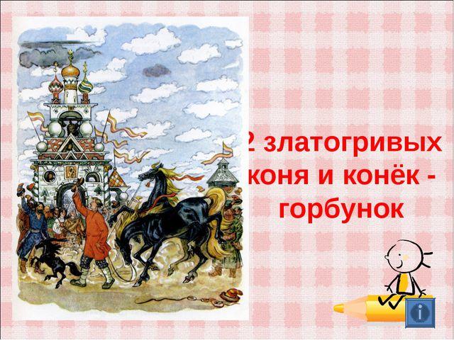 2 златогривых коня и конёк - горбунок