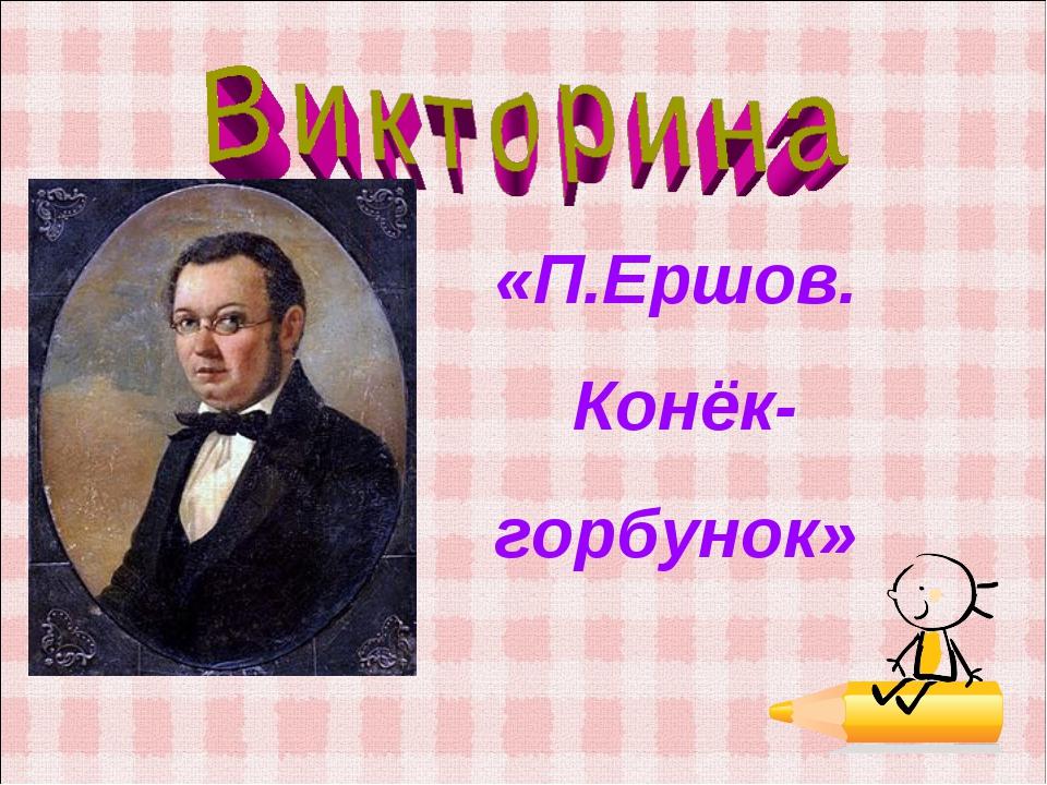 «П.Ершов. Конёк- горбунок»