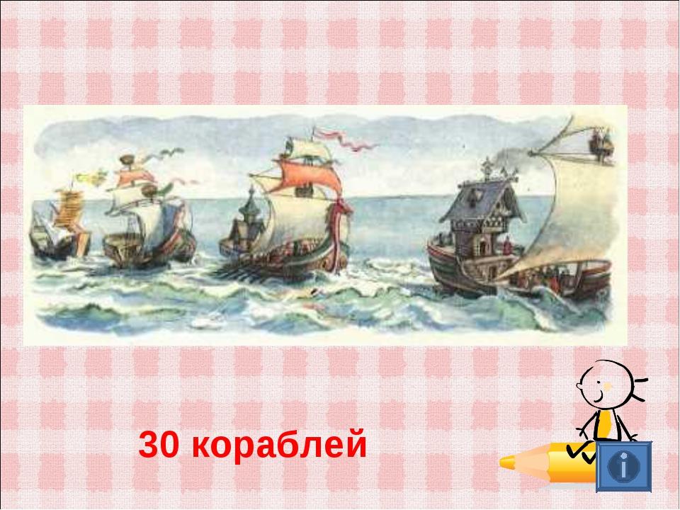30 кораблей
