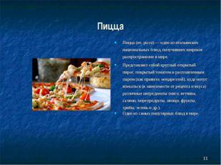 * Пицца Пицца(ит.pizza)— одно изитальянских национальных блюд, получивших