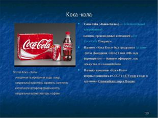 * Кока -кола Состав Кока – Колы: очищенная газированная вода, сахар, натурал