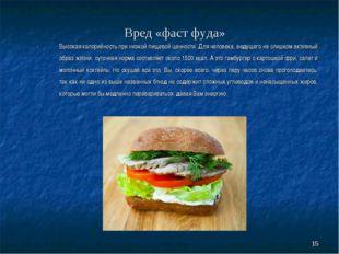 * Вред «фаст фуда» Высокаякалорийность при низкой пищевой ценности. Для чело