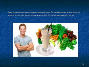 * Самая лучшая альтернатива фаст-фуду это фрукты или овощи. Так, например, св