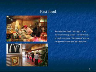 """* Fast food Что такое Fast Food? """"Фаст фуд"""", если перевести это выражение с а"""
