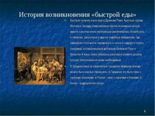 * История возникновения «быстрой еды» Быстрое питание знали ещё в Древнем Рим