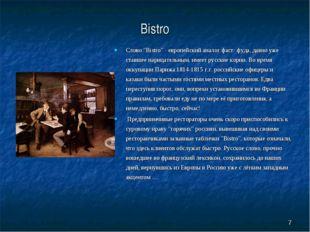 "* Bistro Слово ""Bistro"" - европейский аналог фаст- фуда, давно уже ставшее на"
