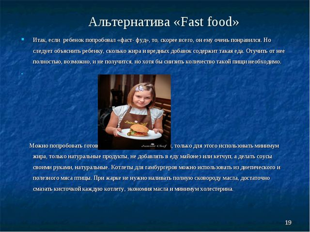 * Альтернатива «Fast food» Итак, если ребенок попробовал «фаст- фуд», то, ско...
