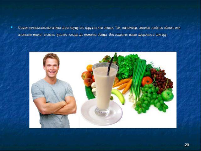 * Самая лучшая альтернатива фаст-фуду это фрукты или овощи. Так, например, св...