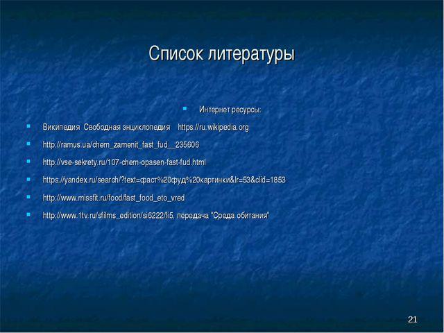 * Список литературы Интернет ресурсы: Википедия Свободная энциклопедия https:...