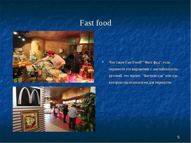 """* Fast food Что такое Fast Food? """"Фаст фуд"""", если перевести это выражение с а..."""