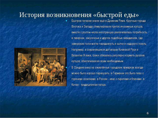 * История возникновения «быстрой еды» Быстрое питание знали ещё в Древнем Рим...