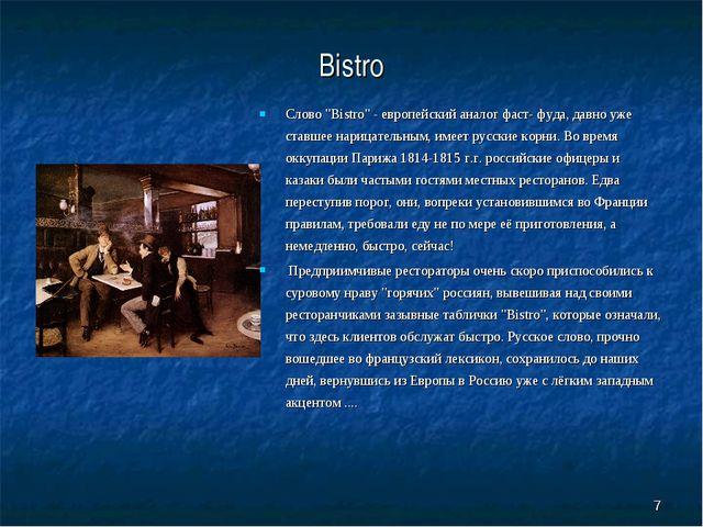 "* Bistro Слово ""Bistro"" - европейский аналог фаст- фуда, давно уже ставшее на..."