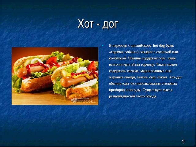 * Хот - дог В переводе с английского hot dog букв. «горячая собака») сандвич...