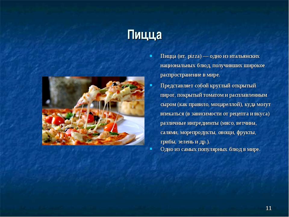 * Пицца Пицца(ит.pizza)— одно изитальянских национальных блюд, получивших...