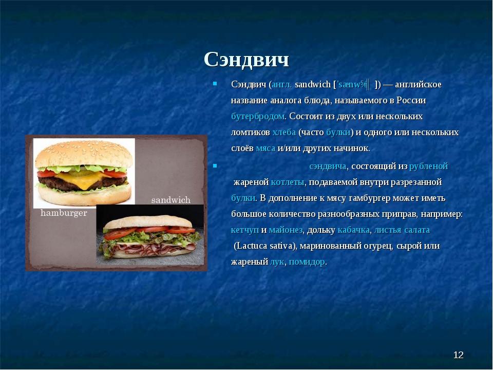 * Сэндвич Сэндвич(англ.sandwich['sænwɪʤ])— английское название аналога бл...