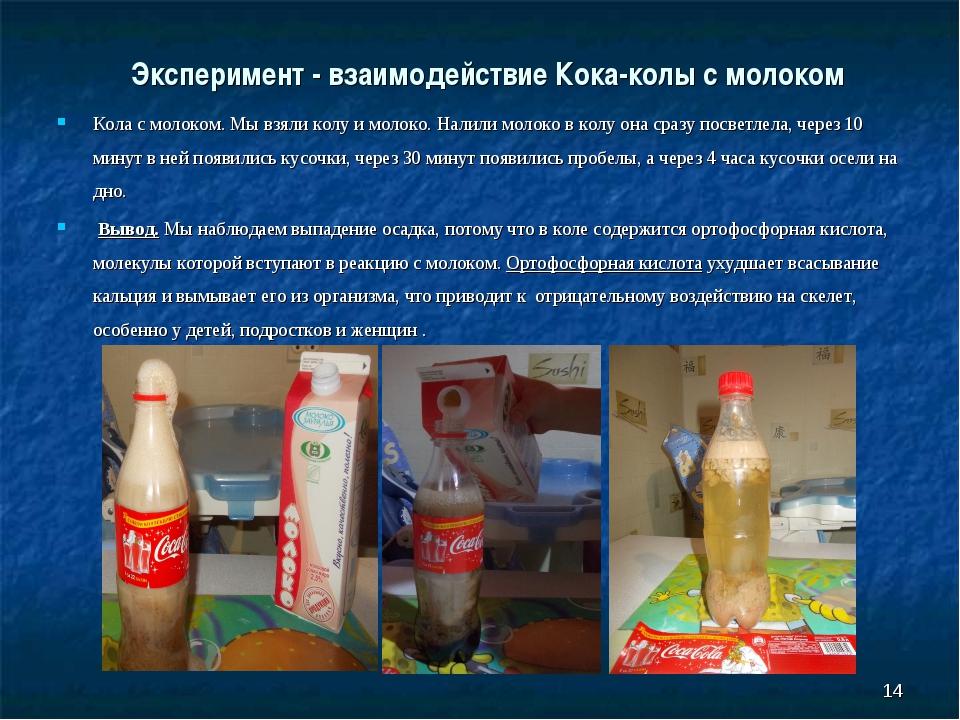 * Эксперимент - взаимодействие Кока-колы с молоком Кола с молоком. Мы взяли к...