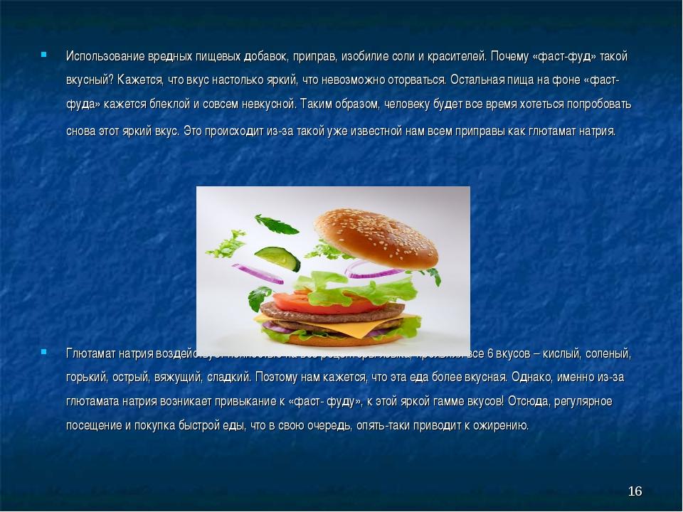 * Использование вредных пищевых добавок, приправ, изобилие соли и красителей....