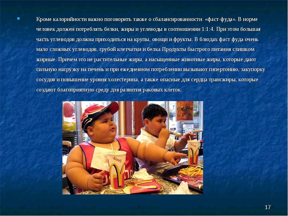 * Кроме калорийности важно поговорить также осбалансированности «фаст-фуда»...