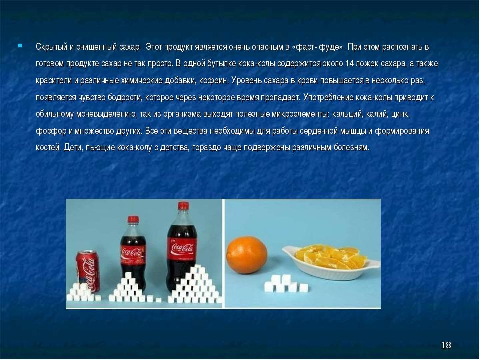 * Скрытый и очищенный сахар.Этот продукт является очень опасным в «фаст- фу...