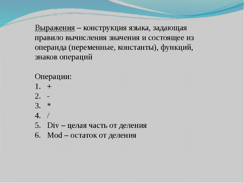 Выражения – конструкция языка, задающая правило вычисления значения и состоящ...