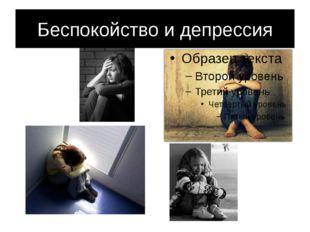 Беспокойство и депрессия