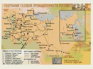 Добыча природного газа также сконцентрирована в Западной Сибири. Здесь запаса