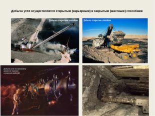 Добыча угля осуществляется открытым (карьерным) и закрытым (шахтным) способам