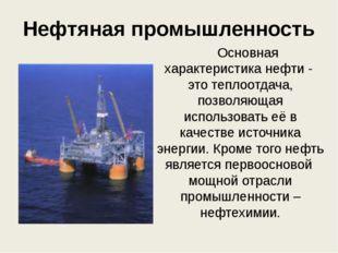Нефтяная промышленность Основная характеристика нефти - это теплоотдача, позв